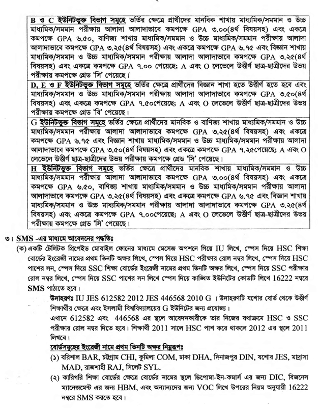 IUBD.NET Islamic University Admission 2012-13