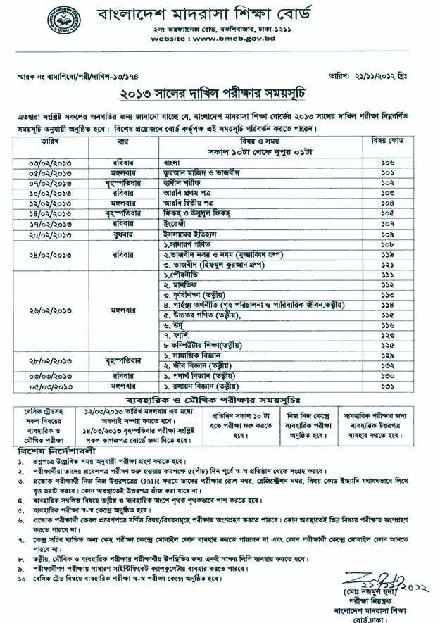 dakhil routine 2013