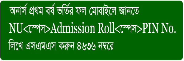 National University admission result 2012 by mobile sms