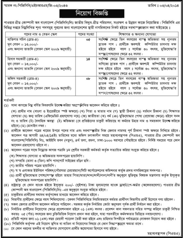 PGCB Job Circular for the post of Personal Secretary,Accounting Assistant and Office Assistant